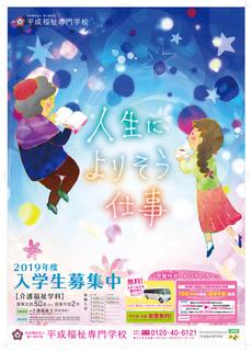 ●B2ポスター-02 最終.jpg
