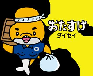 logo_otasuke.png