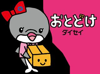 logo_otodoke.png