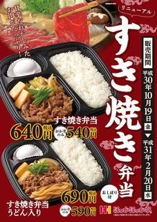 sukiyaki2018.jpg